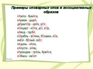 Примеры словарных слов и ассоциативных образов: гАзета - бумАга, кАрман - ды