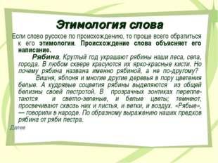 Этимология слова Если слово русское по происхождению, то проще всего обратить