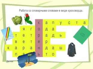 Работа со словарными словами в виде кроссворда. Далее