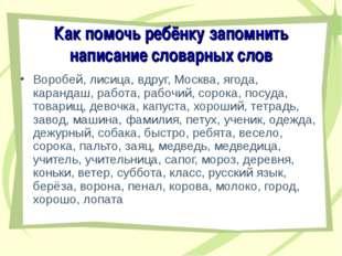 Как помочь ребёнку запомнить написание словарных слов Воробей, лисица, вдруг,