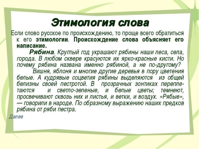 Этимология слова Если слово русское по происхождению, то проще всего обратить...