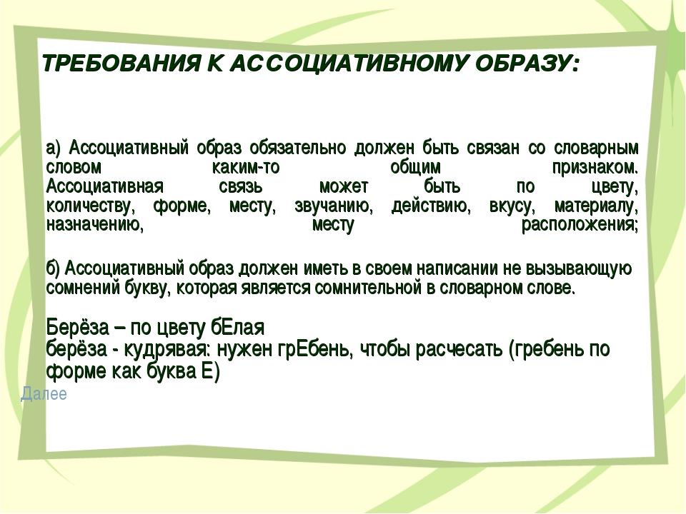 ТРЕБОВАНИЯ К АССОЦИАТИВНОМУ ОБРАЗУ: а) Ассоциативный образ обязательно должен...