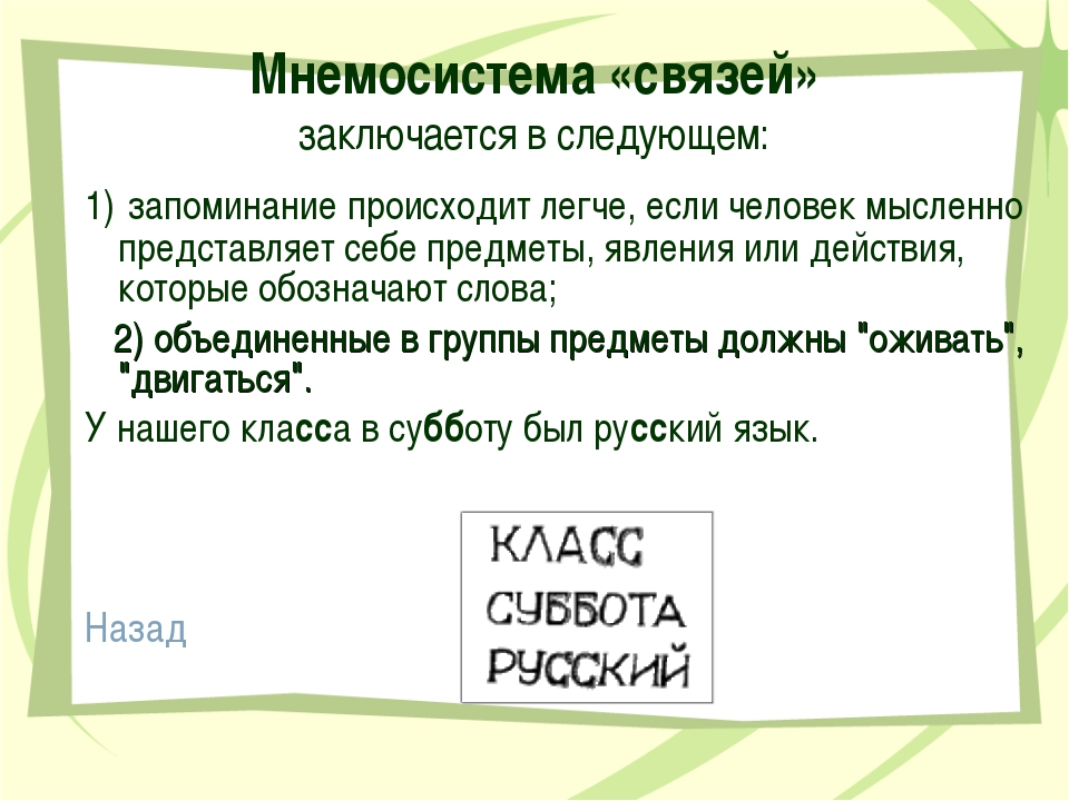 Мнемосистема «связей» заключается в следующем: 1)запоминание происходит легч...