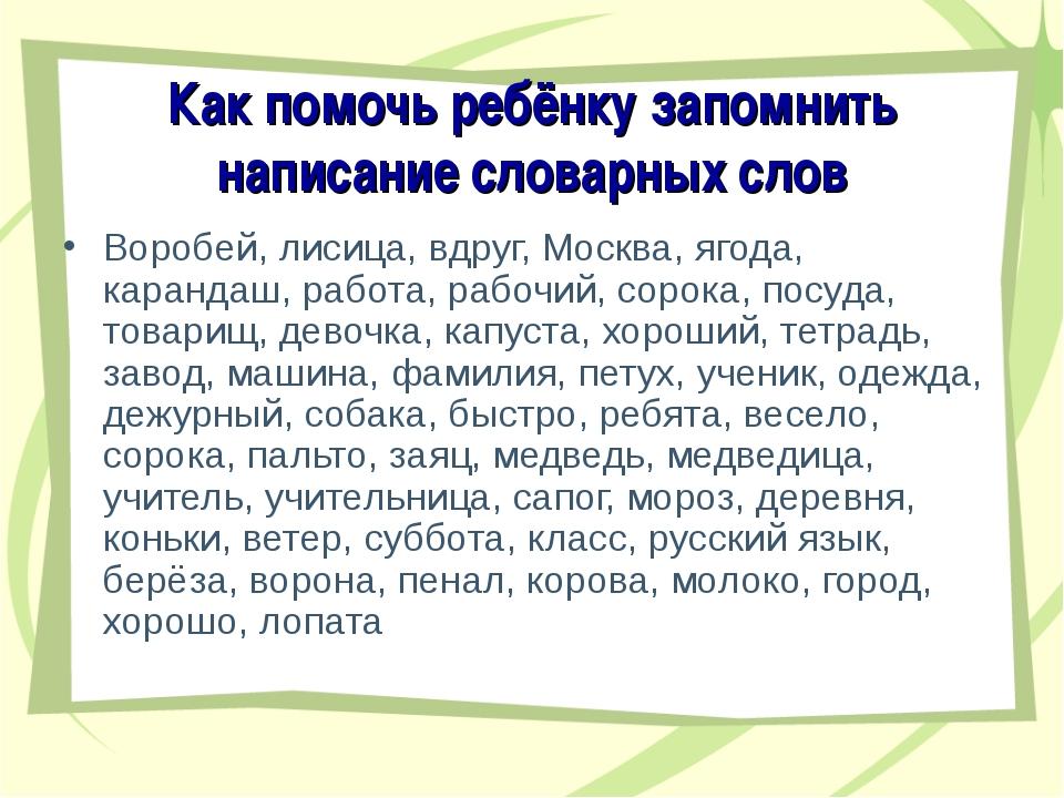 Как помочь ребёнку запомнить написание словарных слов Воробей, лисица, вдруг,...