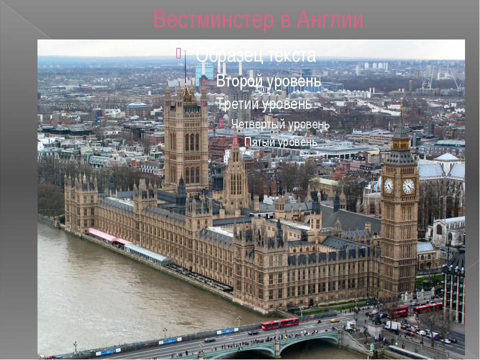 Вестминстер в Англии