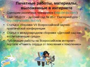 Печатные работы, материалы, выложенные в интернете Сценарии различных праздни