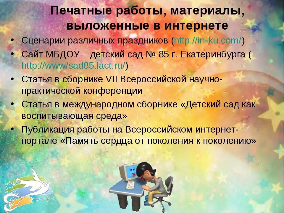 Печатные работы, материалы, выложенные в интернете Сценарии различных праздни...