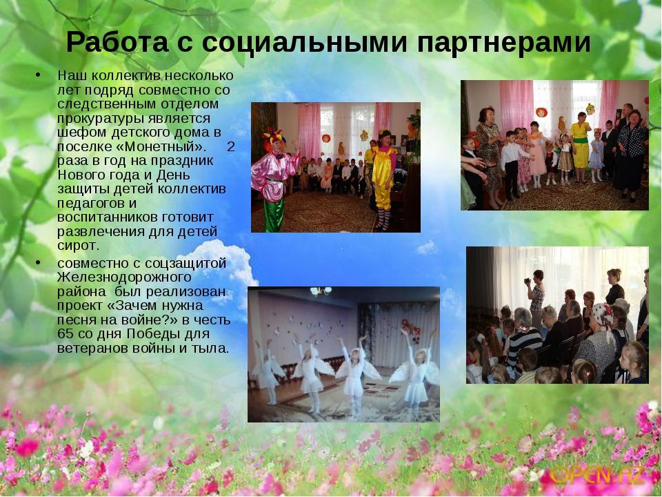 Работа с социальными партнерами Наш коллектив несколько лет подряд совместно...