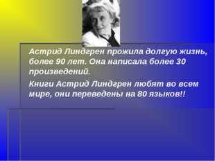 Астрид Линдгрен прожила долгую жизнь, более 90 лет. Она написала более 30 про