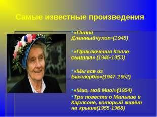 Самые известные произведения «Пиппи Длинныйчулок»(1945) «Приключения Калле-сы