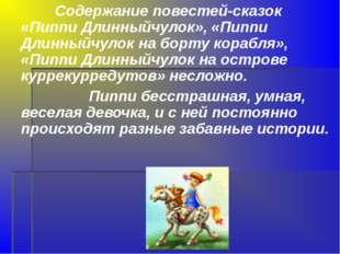 Содержание повестей-сказок «Пиппи Длинныйчулок», «Пиппи Длинныйчулок на бор