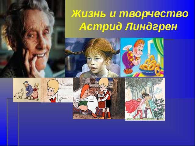 Жизнь и творчество Астрид Линдгрен
