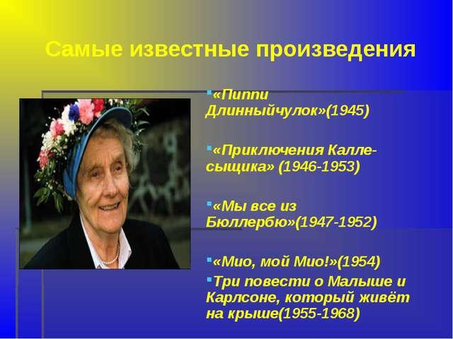 Самые известные произведения «Пиппи Длинныйчулок»(1945) «Приключения Калле-сы...