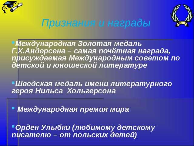 Признания и награды Международная Золотая медаль Г.Х.Андерсена – самая почётн...