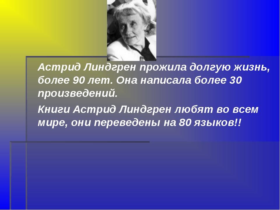 Астрид Линдгрен прожила долгую жизнь, более 90 лет. Она написала более 30 про...