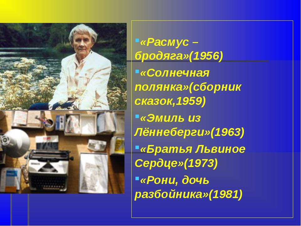 «Расмус – бродяга»(1956) «Солнечная полянка»(сборник сказок,1959) «Эмиль из...