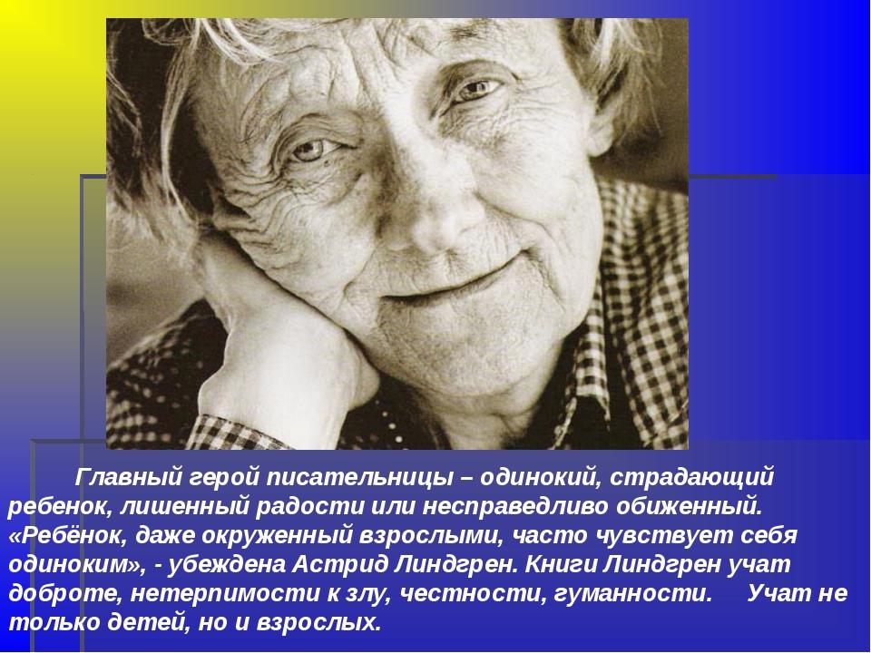 Главный герой писательницы – одинокий, страдающий ребенок, лишенный радости...