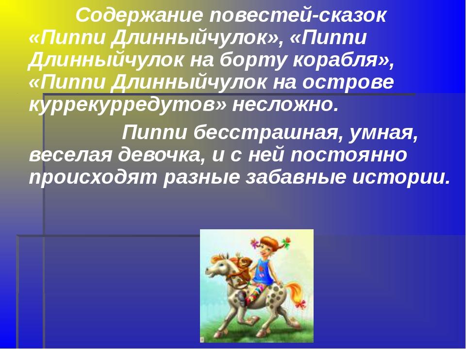 Содержание повестей-сказок «Пиппи Длинныйчулок», «Пиппи Длинныйчулок на бор...
