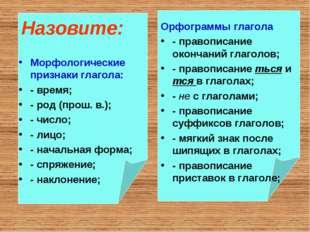 Назовите: Морфологические признаки глагола: - время; - род (прош. в.); - числ
