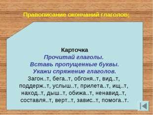 Правописание окончаний глаголов; Карточка Прочитай глаголы. Вставь пропущенн