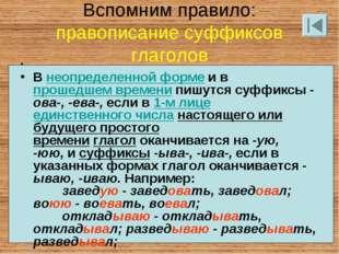 Вспомним правило: правописание суффиксов глаголов  Внеопределенной формеи