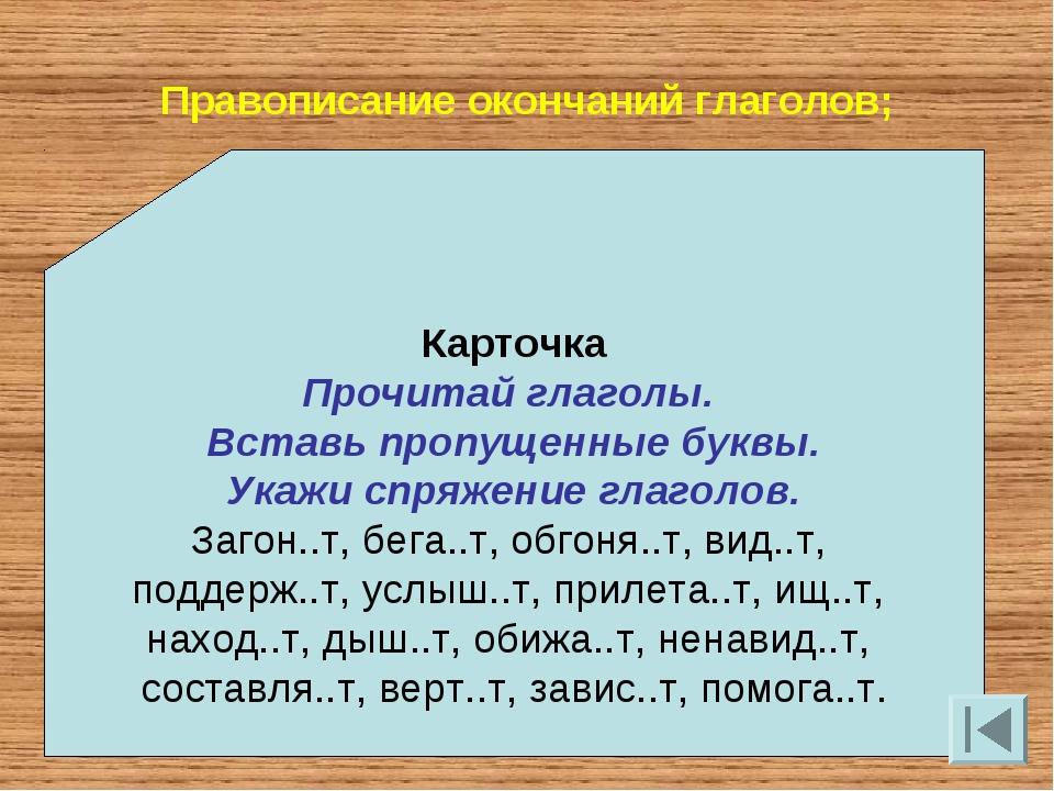 Правописание окончаний глаголов; Карточка Прочитай глаголы. Вставь пропущенн...