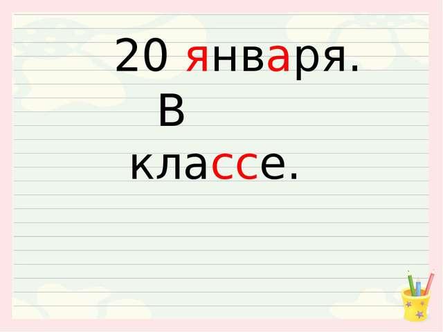 20 января. В классе.