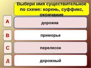 Выбери имя существительное по схеме: корень, суффикс, окончание дорожкаа прим