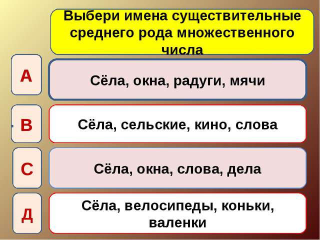 Выбери имена существительные среднего рода множественного числа Сёла, окна, р...