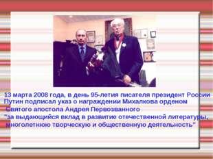 13 марта 2008 года, в день 95-летия писателя президент России Путин подписал