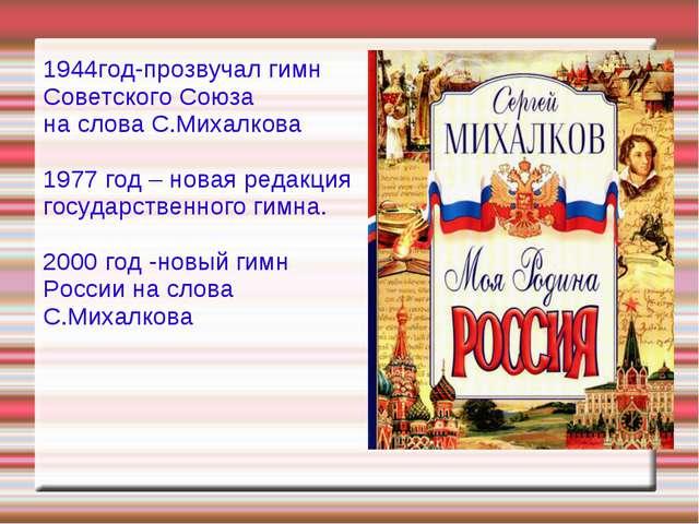 1944год-прозвучал гимн Советского Союза на слова С.Михалкова 1977 год – новая...