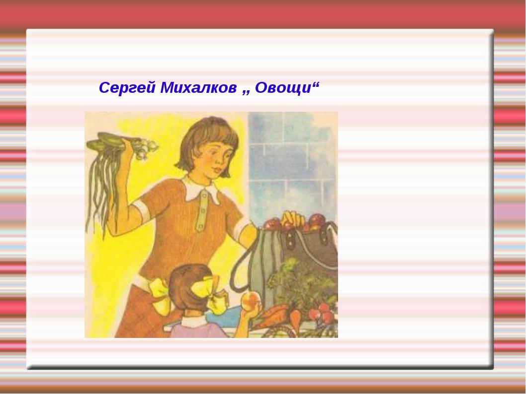 """Сергей Михалков """" Овощи"""""""