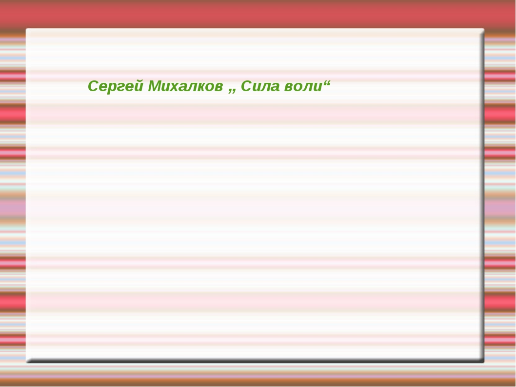 """Сергей Михалков """" Сила воли"""""""