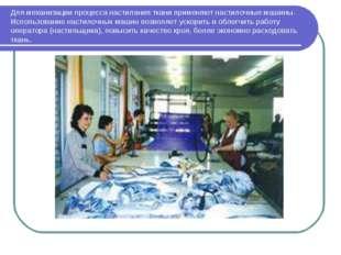 Для механизации процесса настилания ткани применяют настилочные машины. Испол
