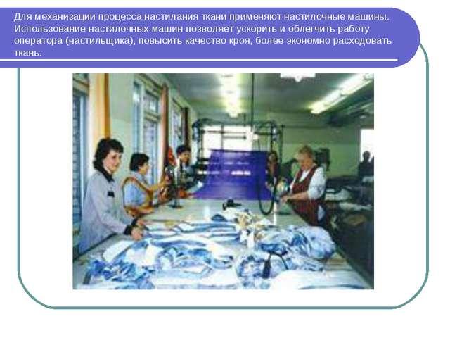 Для механизации процесса настилания ткани применяют настилочные машины. Испол...