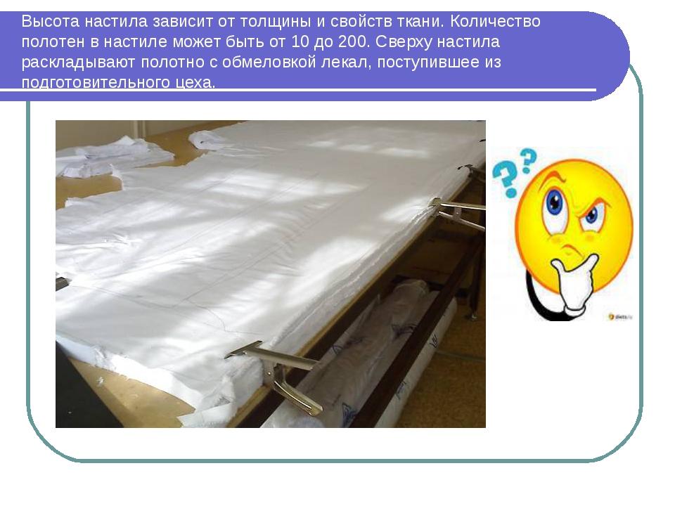 Высота настила зависит от толщины и свойств ткани. Количество полотен в насти...