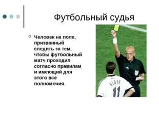 Футбольный судья Человек на поле, призванный следить за тем, чтобы футбольны