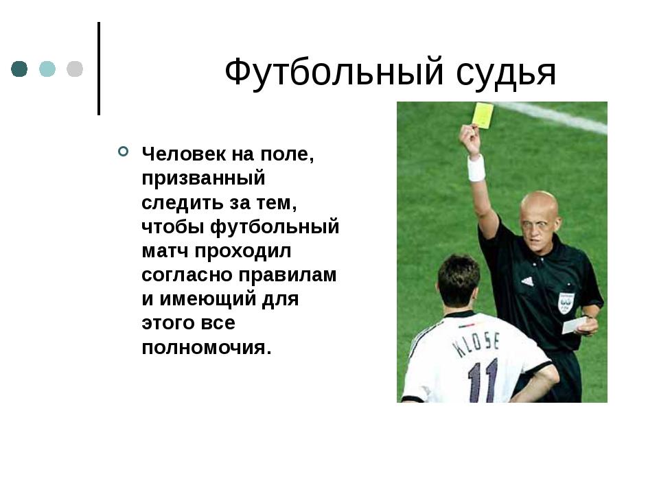 Футбольный судья Человек на поле, призванный следить за тем, чтобы футбольны...