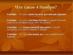 Что такое 4 Ноября? 4 ноября – это день единства всех российских народов 4 н