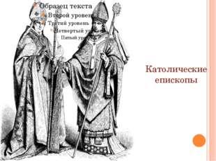 Католические епископы