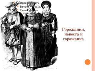 Горожанин, невеста и горожанка