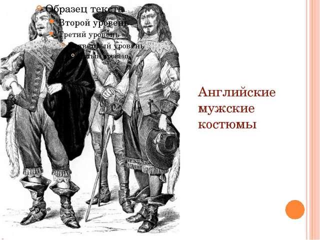 Английские мужские костюмы