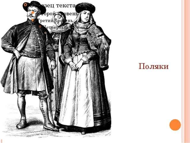 Поляки