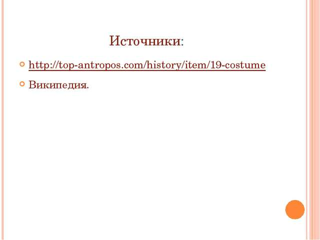 Источники: http://top-antropos.com/history/item/19-costume Википедия.