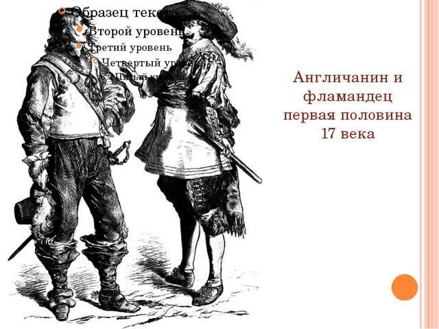 Англичанин и фламандец первая половина 17 века