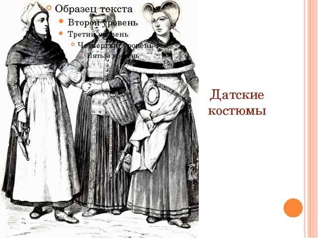 Датские костюмы