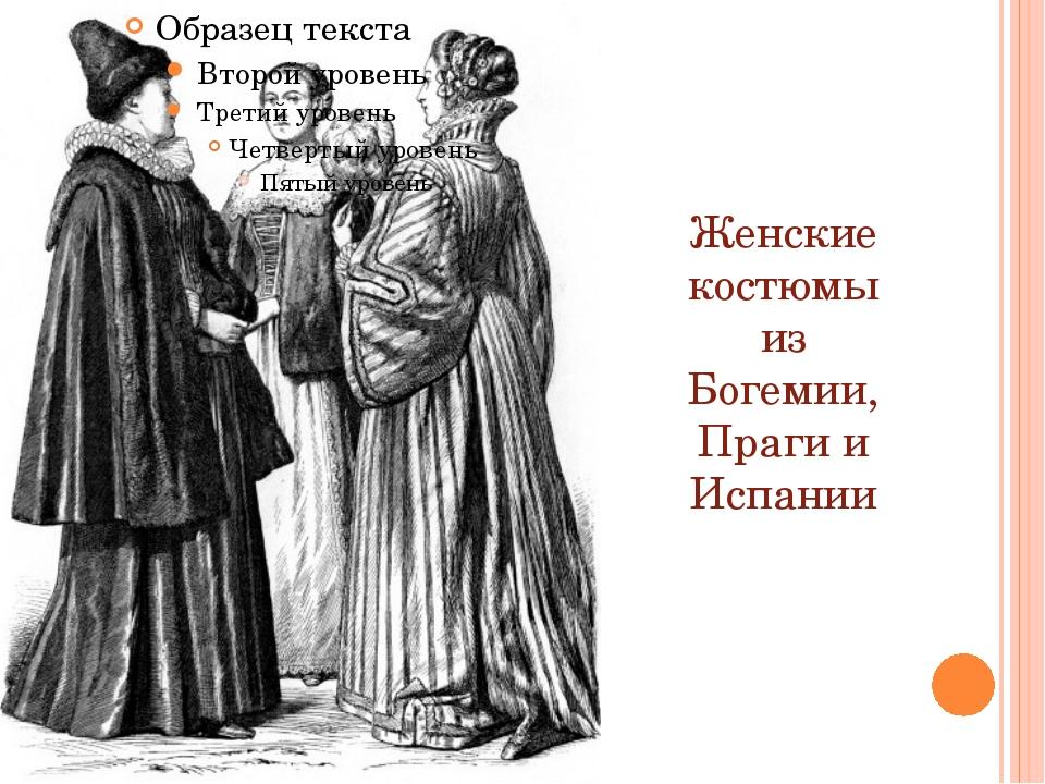 Женские костюмы из Богемии, Праги и Испании