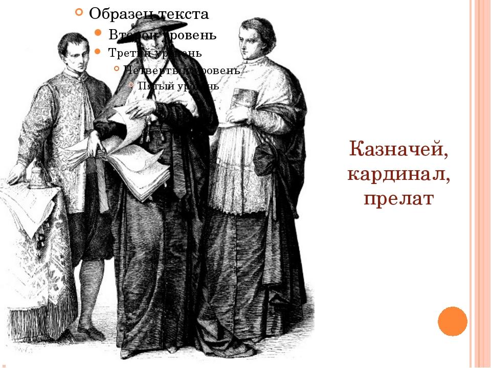 Казначей, кардинал, прелат