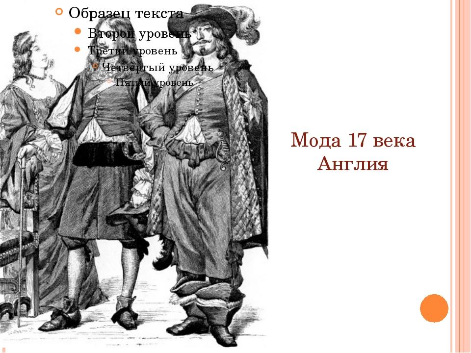 Мода 17 века Англия