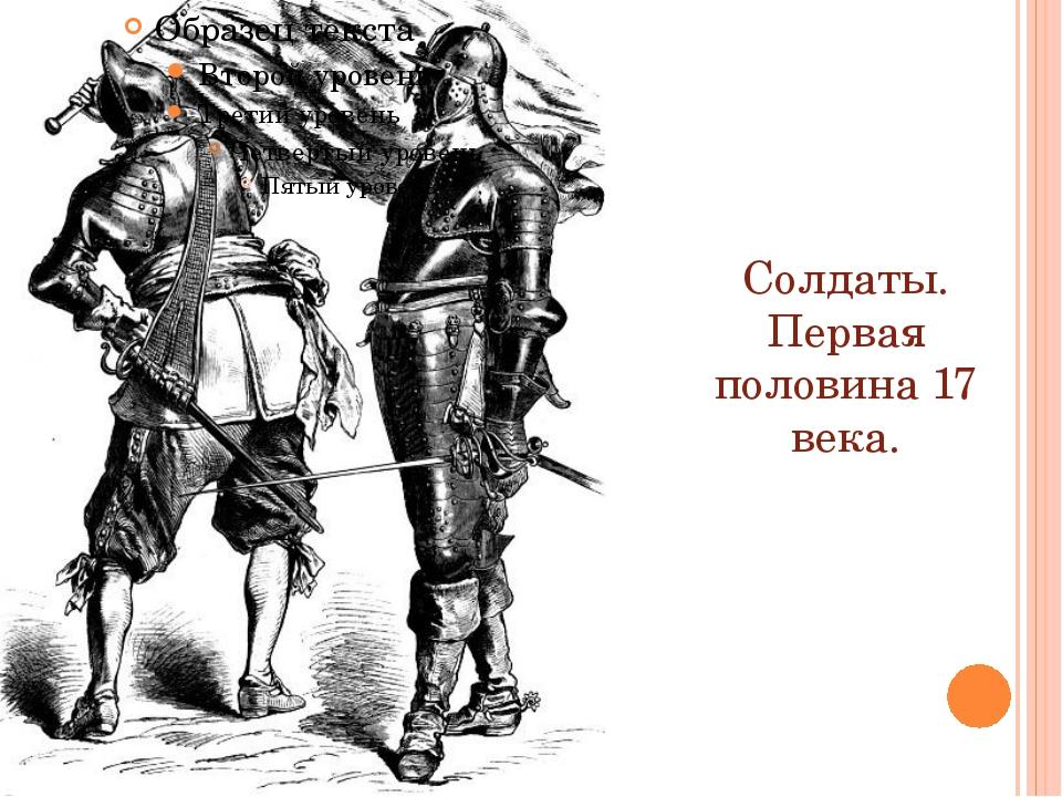 Солдаты. Первая половина 17 века.